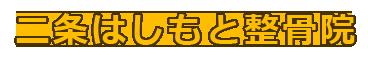 自律神経失調症の整体治療なら京都市中京区の「二条はしもと整骨院」にお任せ